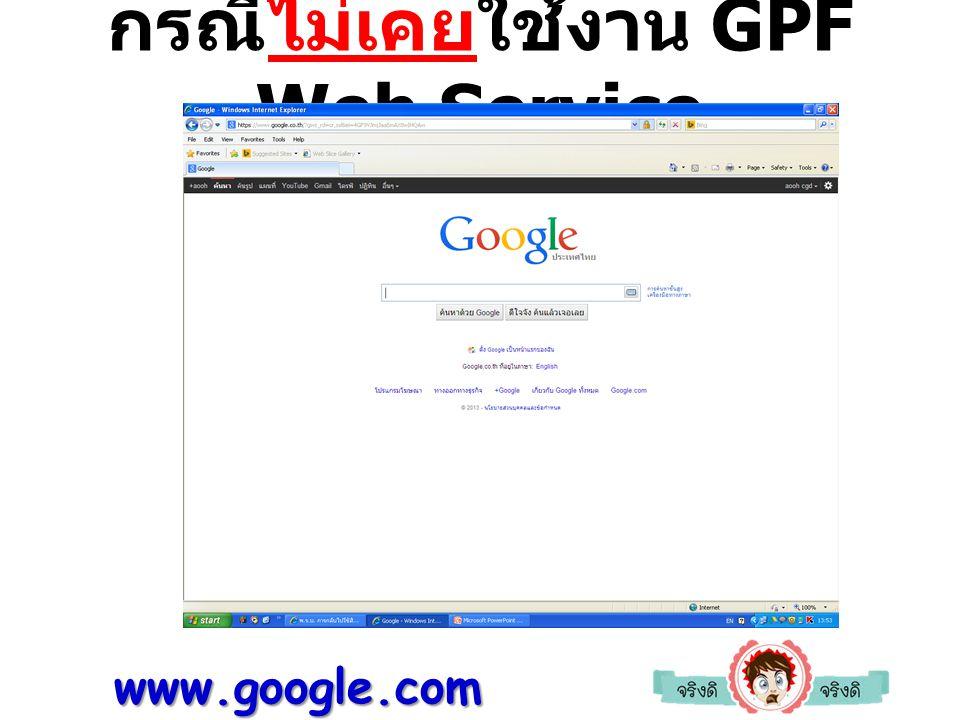 กรณีไม่เคยใช้งาน GPF Web Service