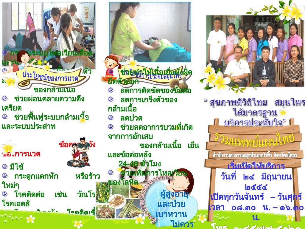 โทร. ๐-๔๕๗๙-๕๐๖๑ สุขภาพดีวิถีไทย สมุนไพร ได้มาตรฐาน บริการประทับใจ