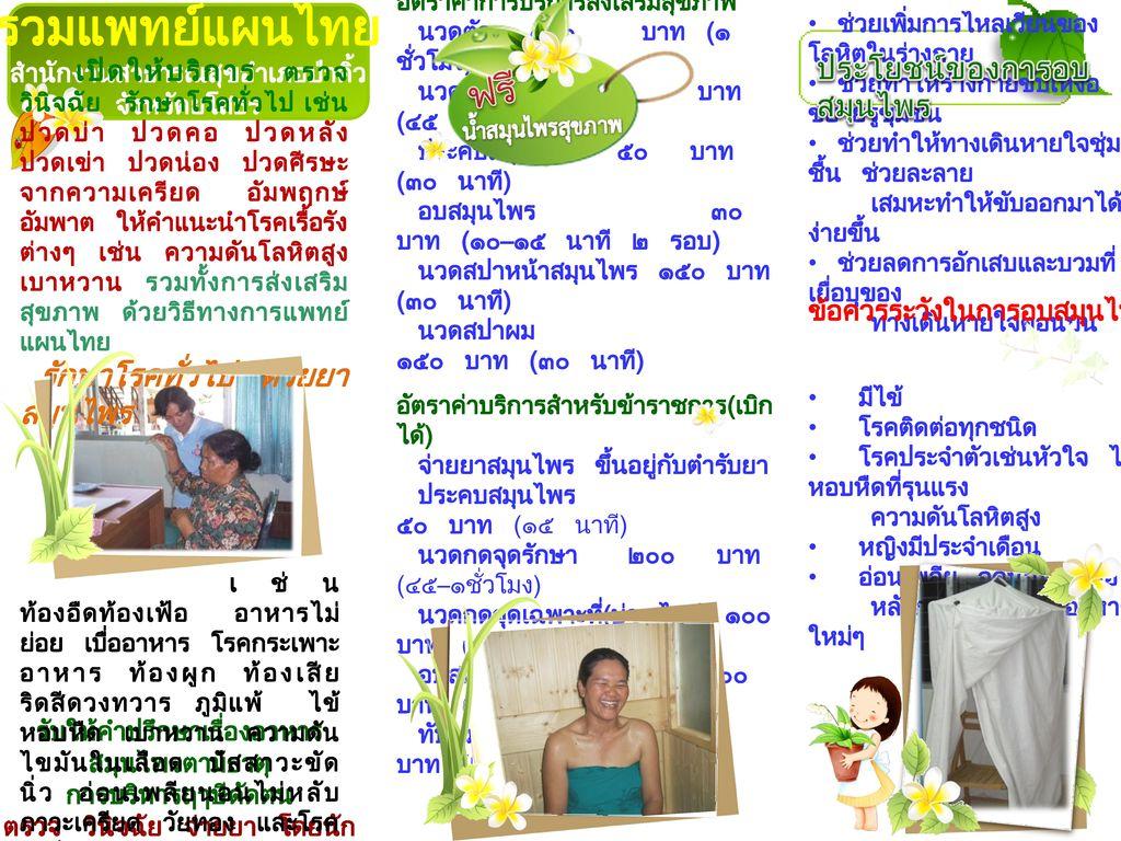 รวมแพทย์แผนไทย ประโยชน์ของการอบสมุนไพร รักษาโรคทั่วไป ด้วยยาสมุนไพร