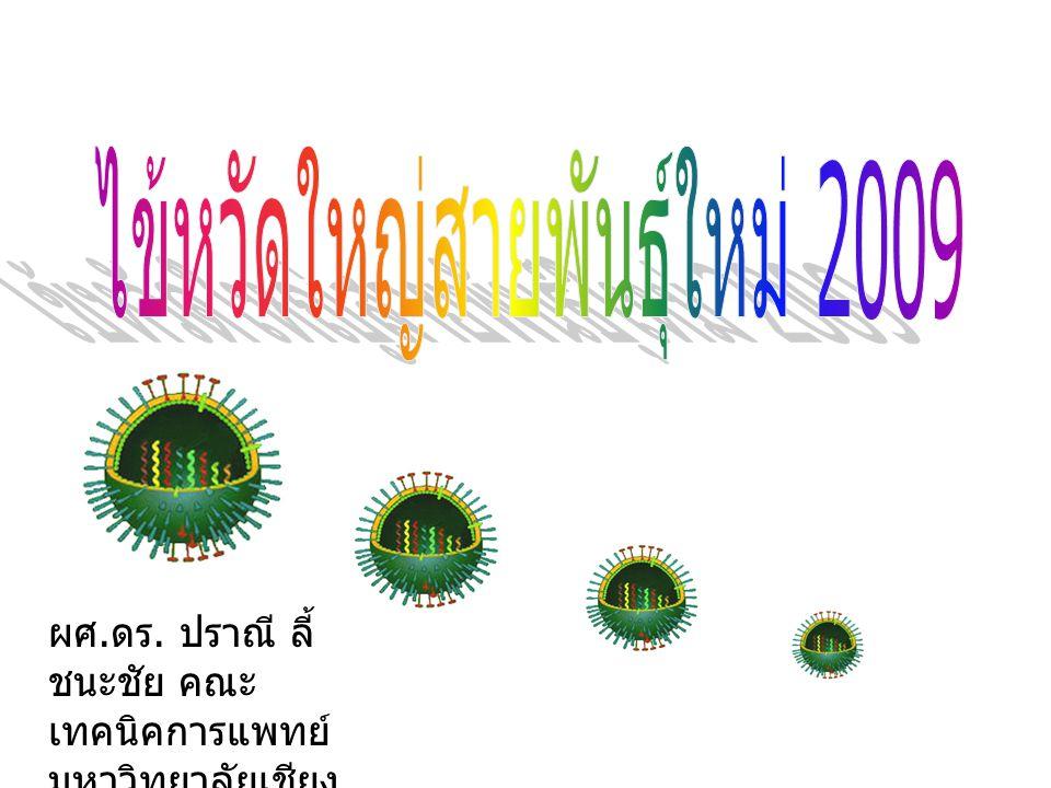 ไข้หวัดใหญ่สายพันธุ์ใหม่ 2009