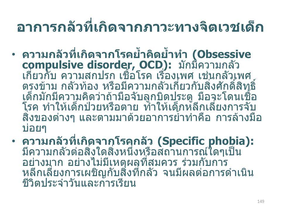 อาการกลัวที่เกิดจากภาวะทางจิตเวชเด็ก