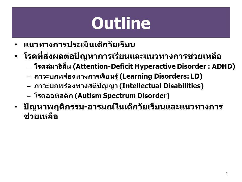 Outline แนวทางการประเมินเด็กวัยเรียน