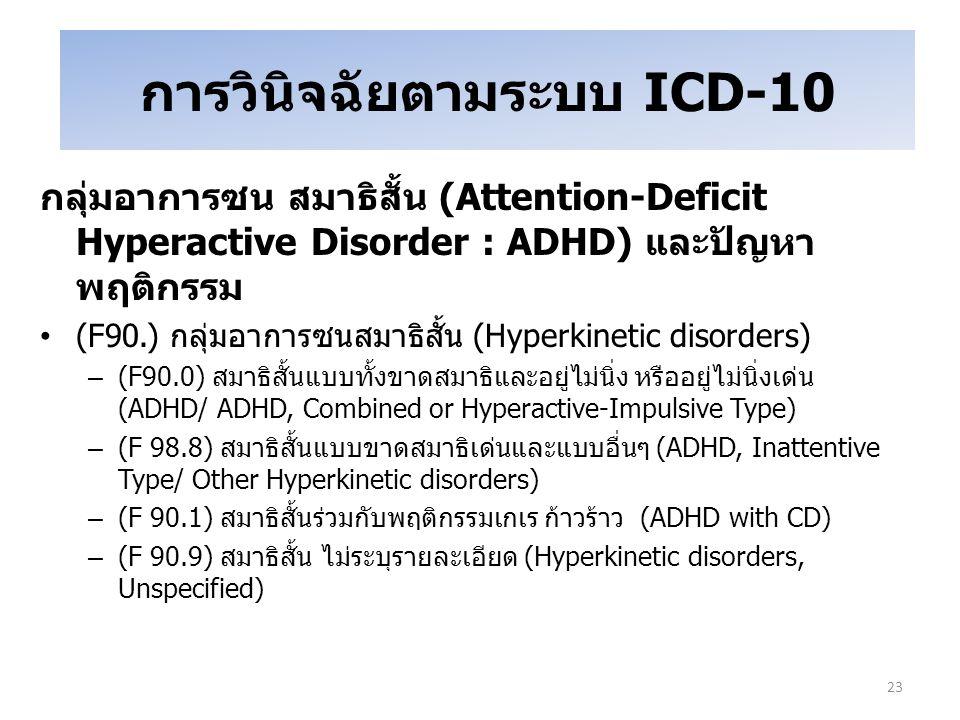 การวินิจฉัยตามระบบ ICD-10