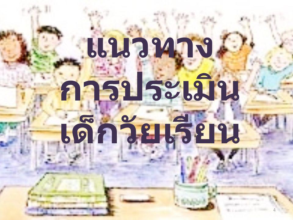 แนวทาง การประเมิน เด็กวัยเรียน