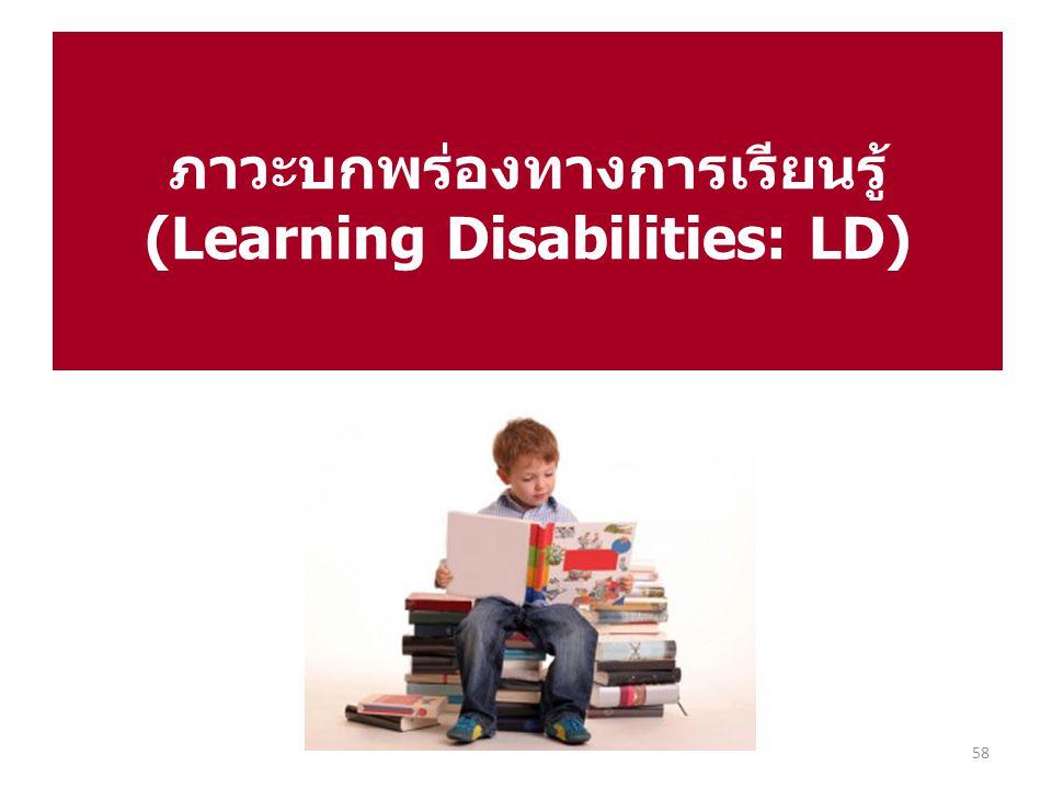 ภาวะบกพร่องทางการเรียนรู้ (Learning Disabilities: LD)