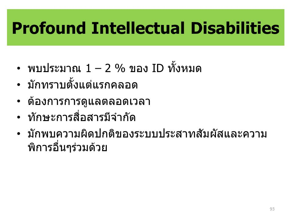 Profound Intellectual Disabilities