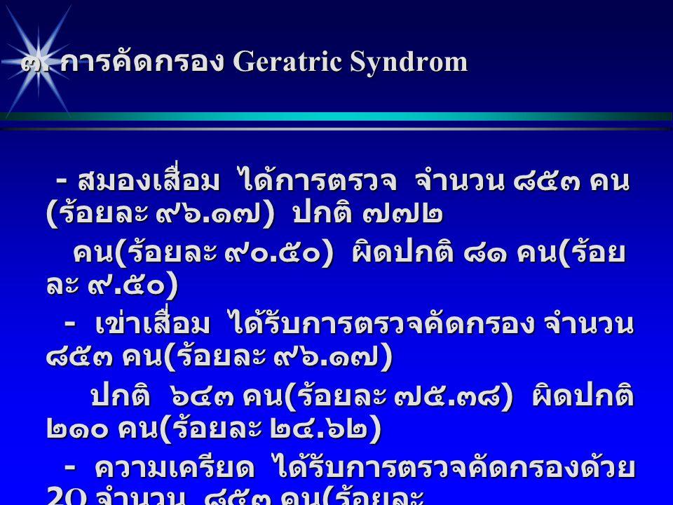 ๓. การคัดกรอง Geratric Syndrom