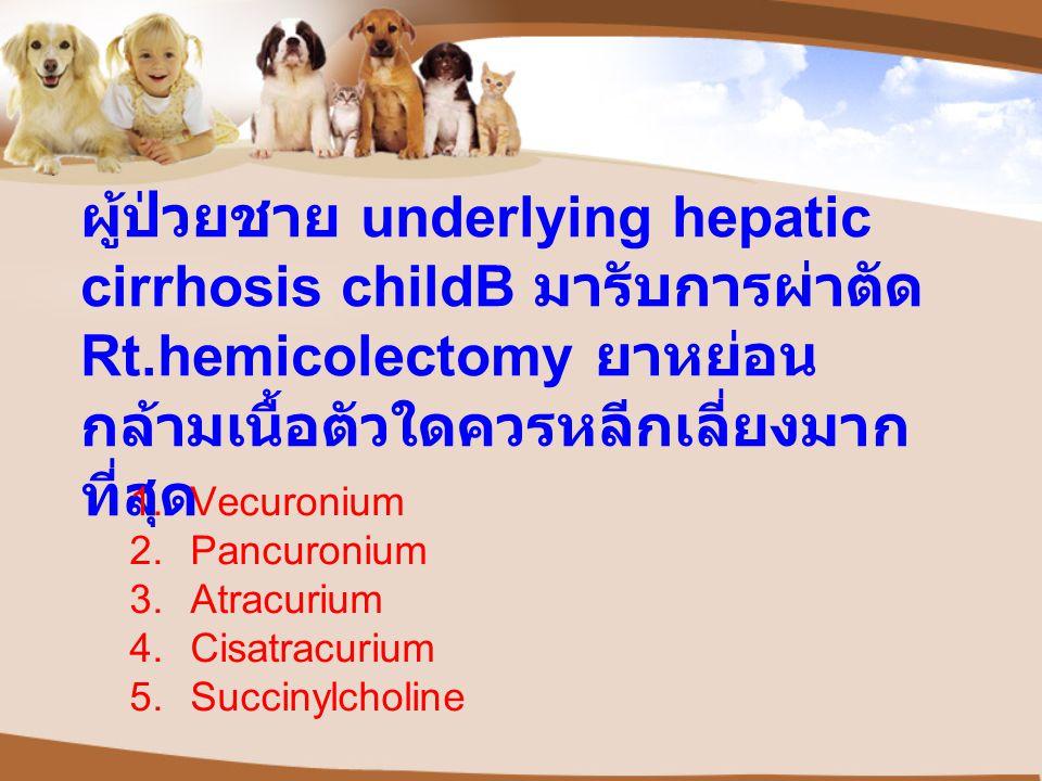 ผู้ป่วยชาย underlying hepatic cirrhosis childB มารับการผ่าตัด Rt