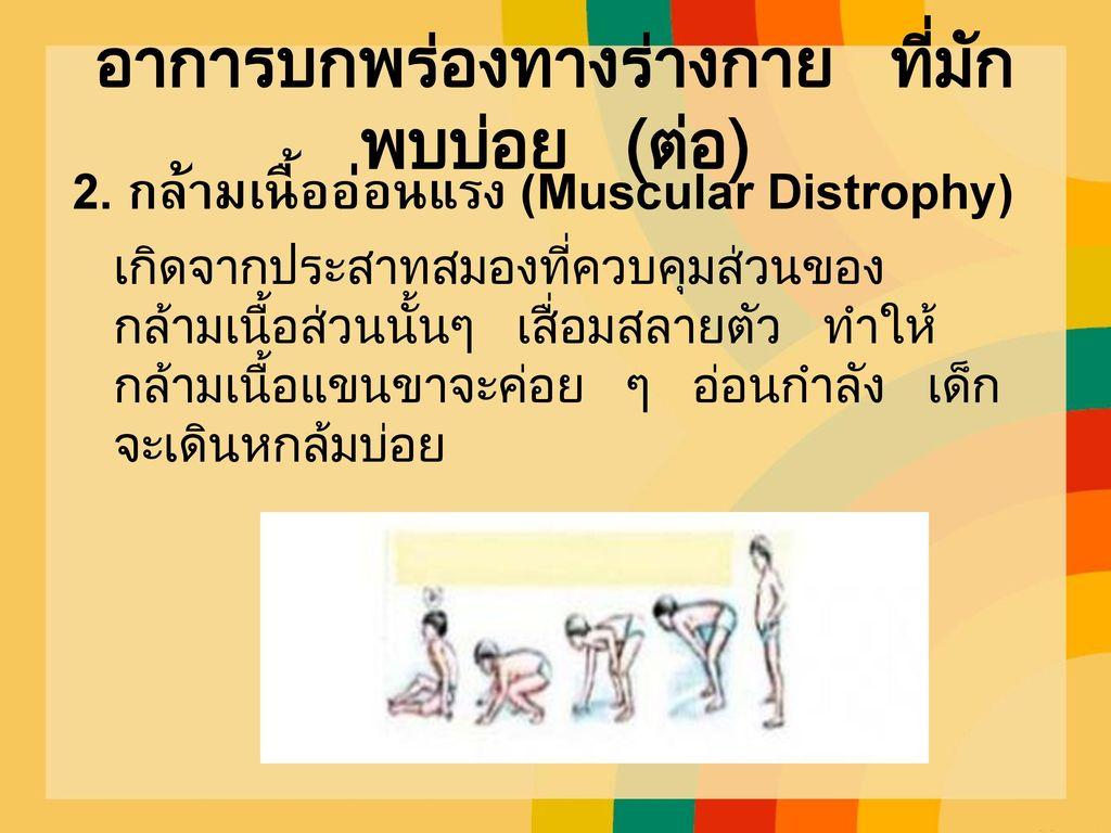 อาการบกพร่องทางร่างกาย ที่มักพบบ่อย (ต่อ)