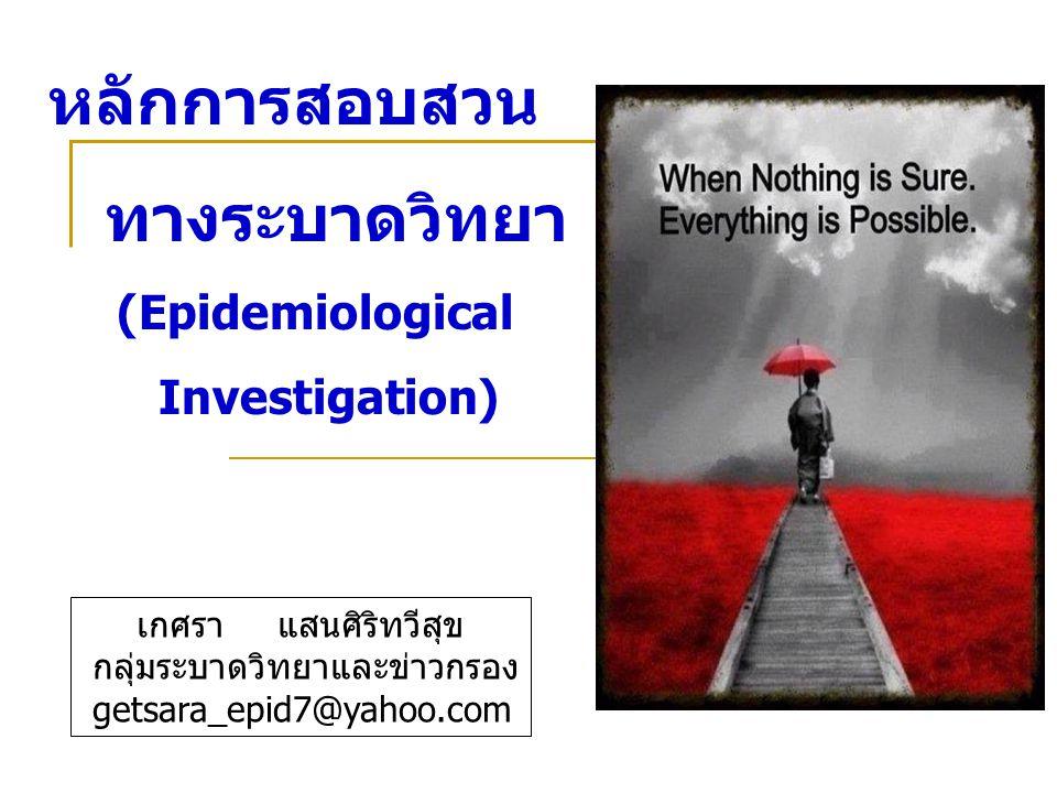 หลักการสอบสวน ทางระบาดวิทยา (Epidemiological Investigation)