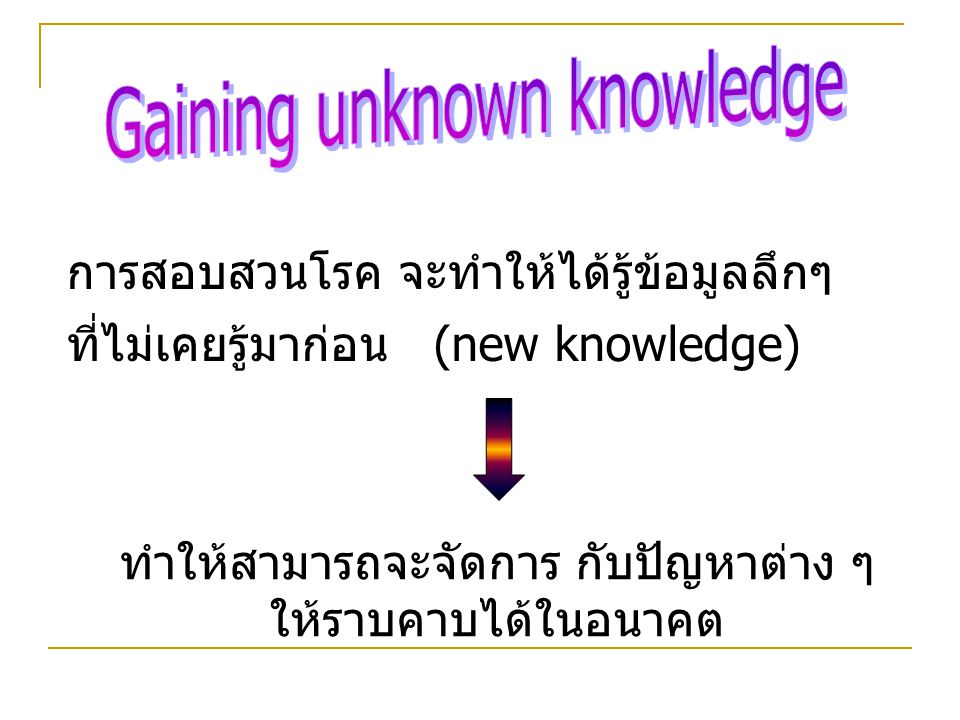 Gaining unknown knowledge