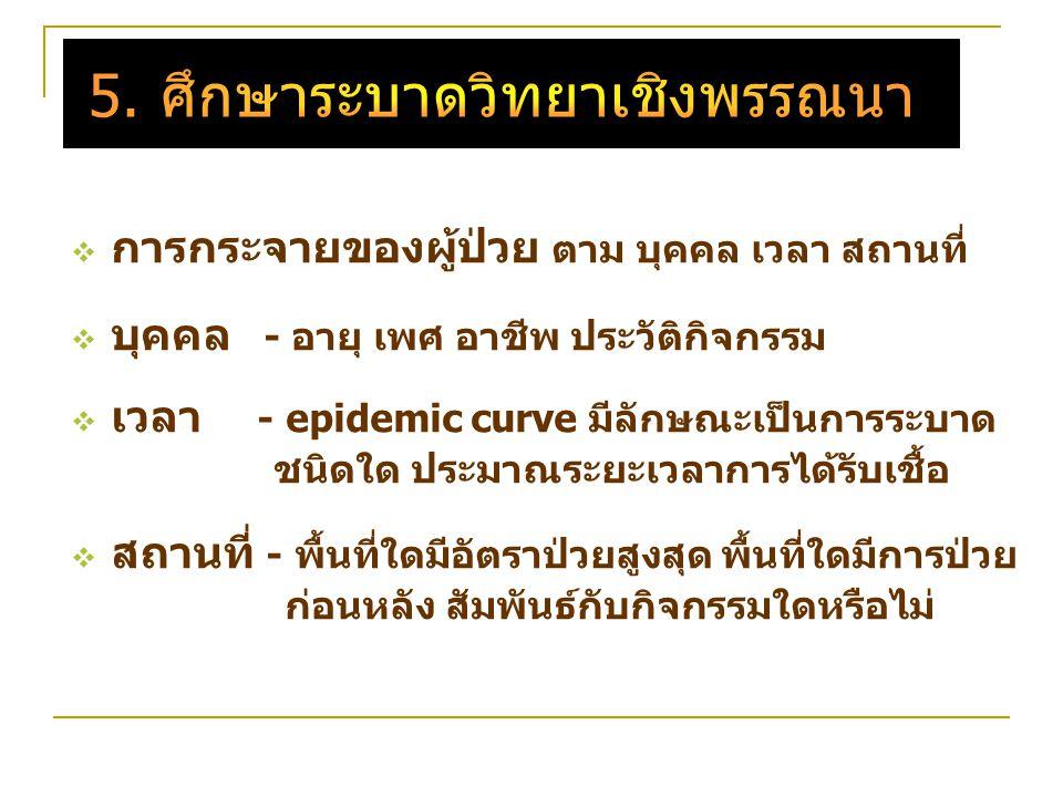 5. ศึกษาระบาดวิทยาเชิงพรรณนา