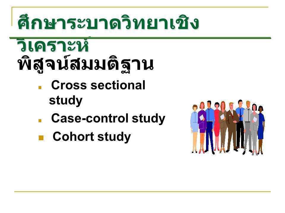 ศึกษาระบาดวิทยาเชิงวิเคราะห์