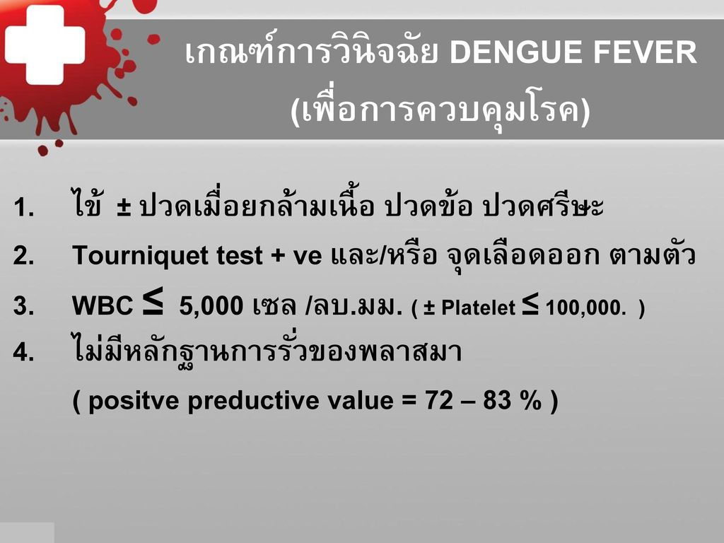 ไวรัสทั้ง 4 serotypes อาจทำให้เกิด DF หรือ DHF