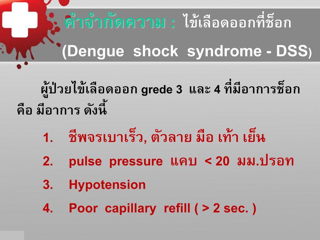 การติดเชื้อไวรัสเดงกี