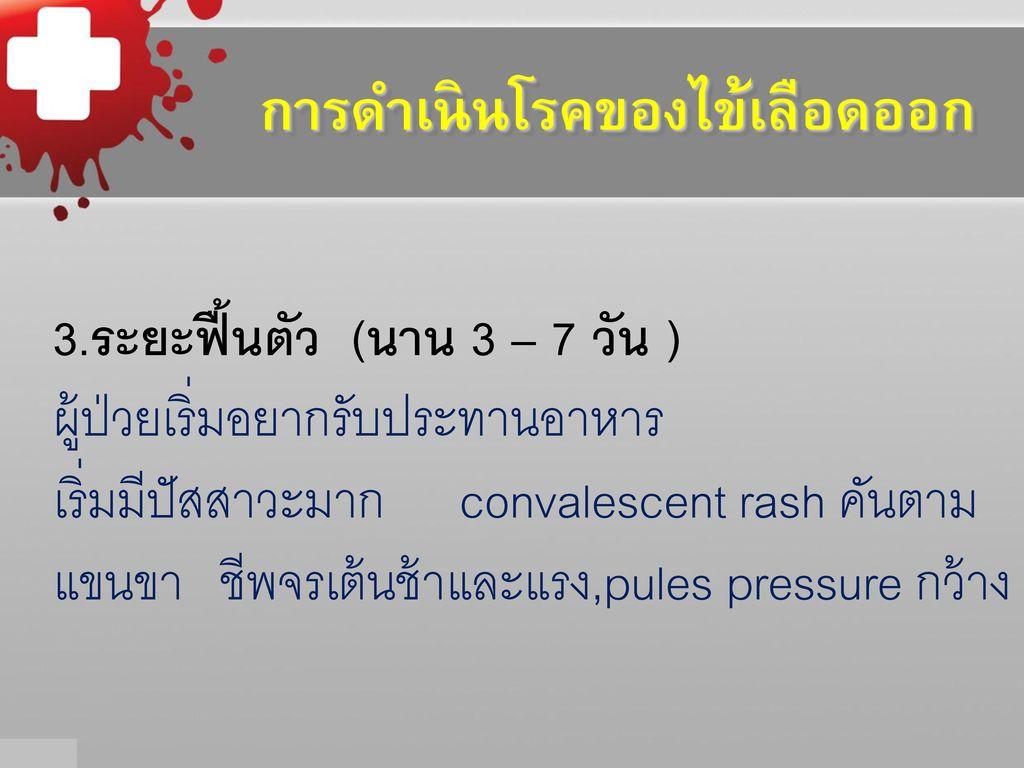 คำจำกัดความ : ไข้เดงกี ( Dengue fever – DF )