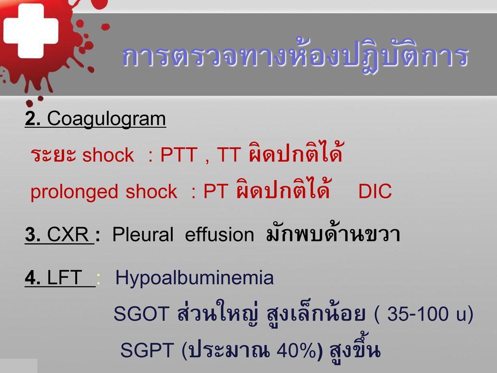 เกณฑ์การวินิจฉัย : ไข้เลือดออก ( Dengue hemorrhagic fever – DHF )