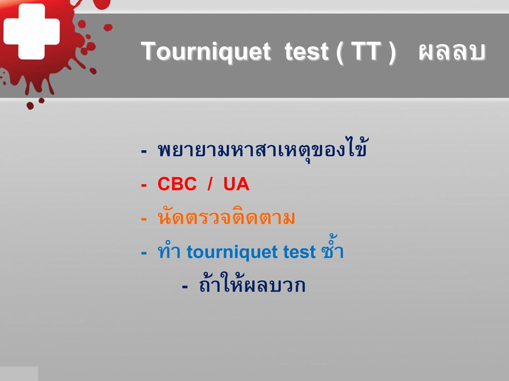 TOURNIQUET TEST + ve