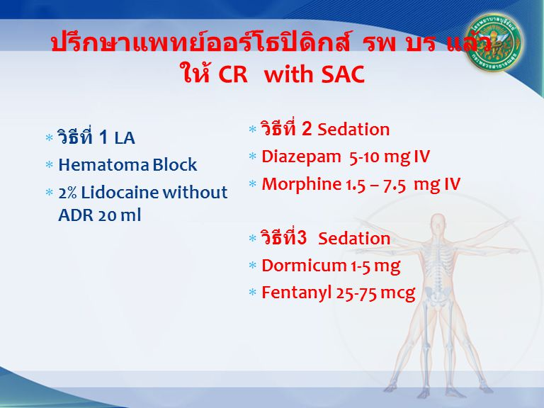 ปรึกษาแพทย์ออร์โธปิดิกส์ รพ บร แล้ว ให้ CR with SAC