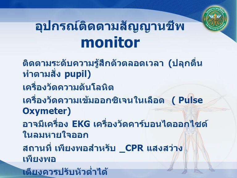 อุปกรณ์ติดตามสัญญานชีพ monitor