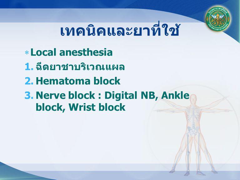 เทคนิคและยาที่ใช้ Local anesthesia ฉีดยาชาบริเวณแผล Hematoma block