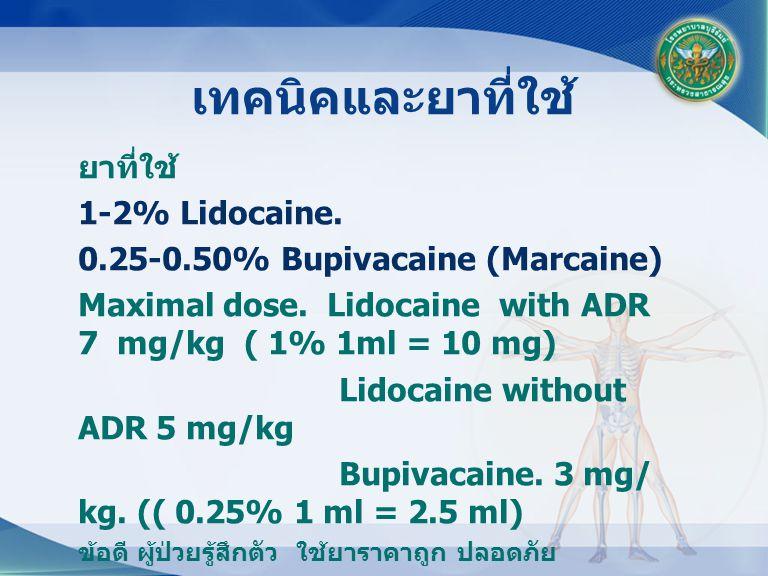 เทคนิคและยาที่ใช้ ยาที่ใช้ 1-2% Lidocaine.