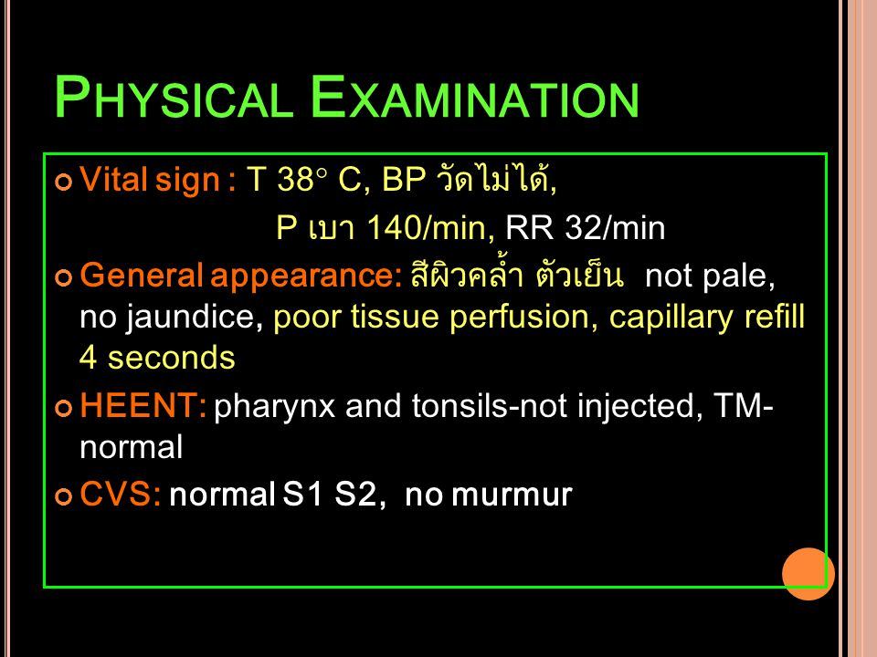 Physical Examination Vital sign : T 38 C, BP วัดไม่ได้,