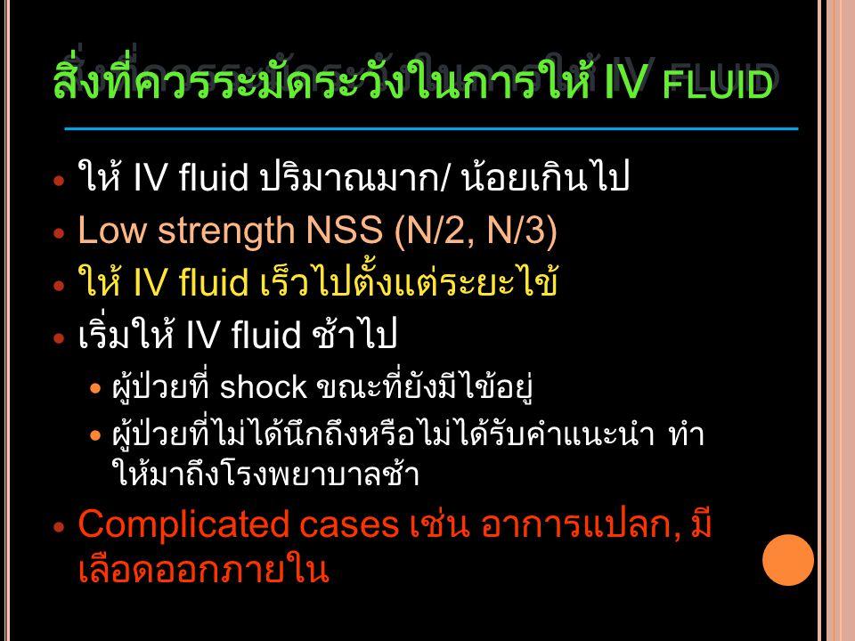 สิ่งที่ควรระมัดระวังในการให้ IV FLUID