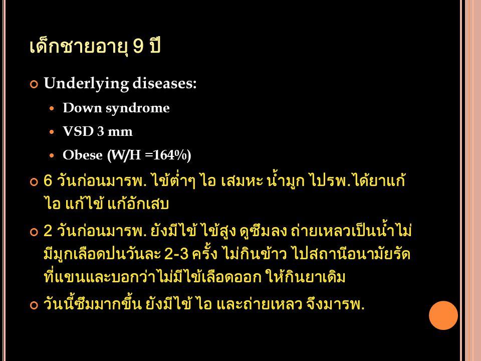 เด็กชายอายุ 9 ปี Underlying diseases: