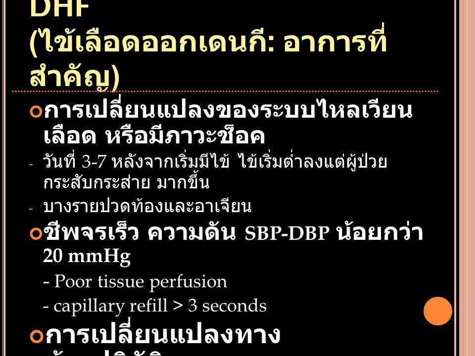 DHF (ไข้เลือดออกเดนกี: อาการที่สำคัญ)