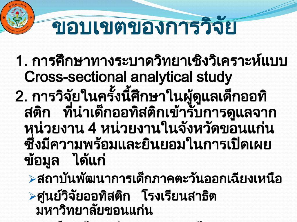 ขอบเขตของการวิจัย 1. การศึกษาทางระบาดวิทยาเชิงวิเคราะห์แบบ Cross-sectional analytical study.