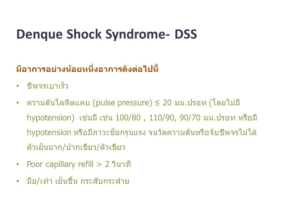 Denque Shock Syndrome- DSS