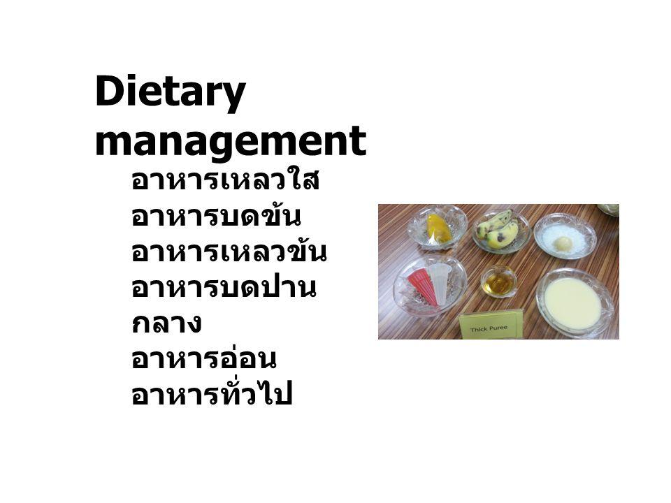 Dietary management อาหารเหลวใส อาหารบดข้น อาหารเหลวข้น อาหารบดปานกลาง