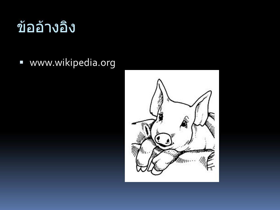 ข้ออ้างอิง www.wikipedia.org