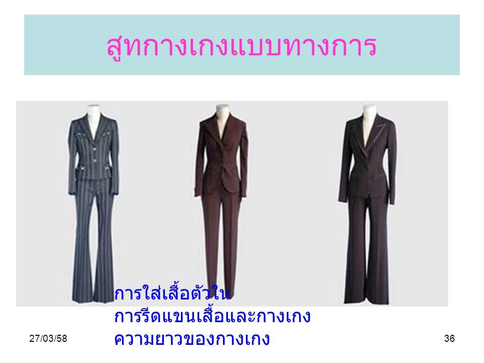 สูทกางเกงแบบทางการ การใส่เสื้อตัวใน การรีดแขนเสื้อและกางเกง