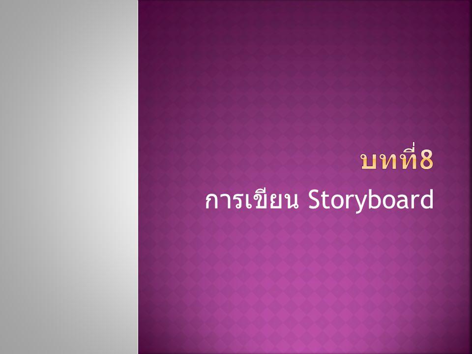 บทที่8 การเขียน Storyboard
