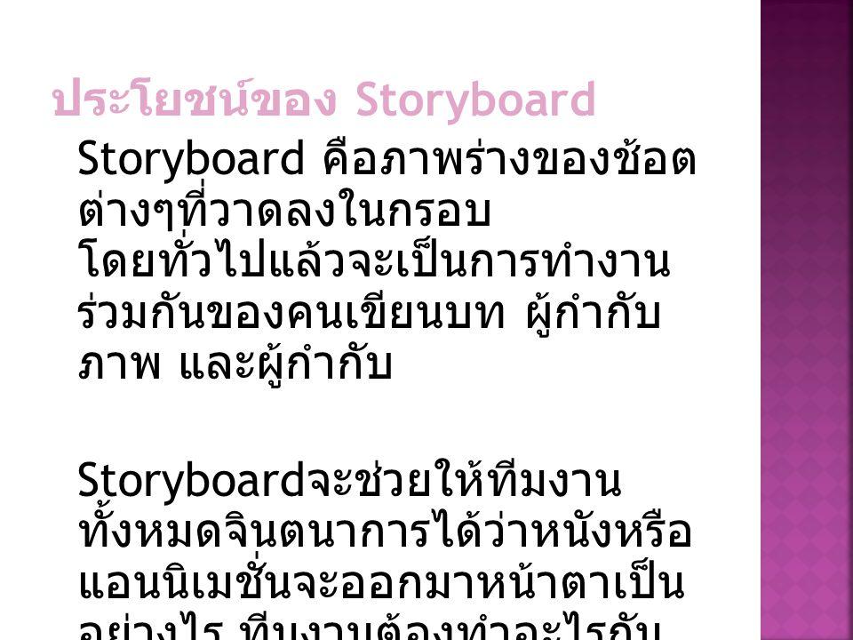 ประโยชน์ของ Storyboard