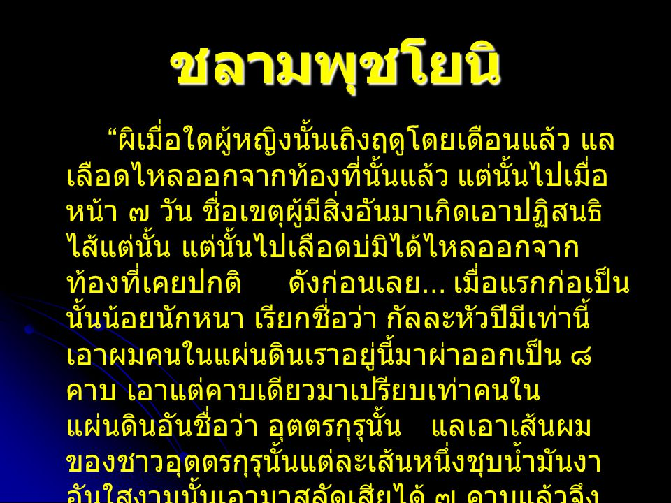 ชลามพุชโยนิ