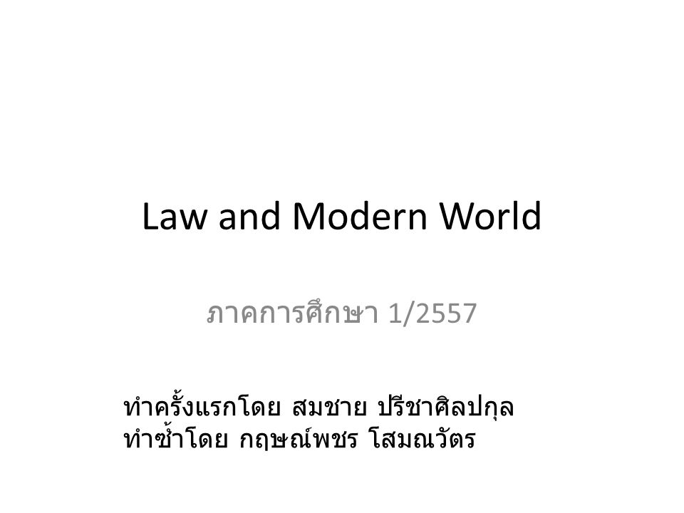 Law and Modern World ภาคการศึกษา 1/2557