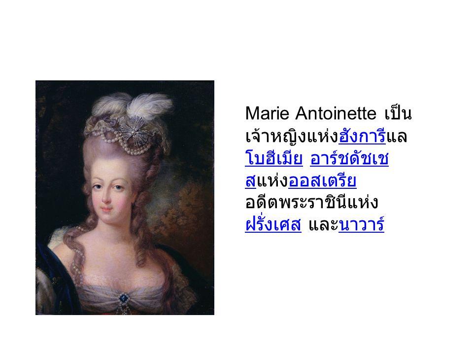 Marie Antoinette เป็นเจ้าหญิงแห่งฮังการีแลโบฮีเมีย อาร์ชดัชเชสแห่งออสเตรีย