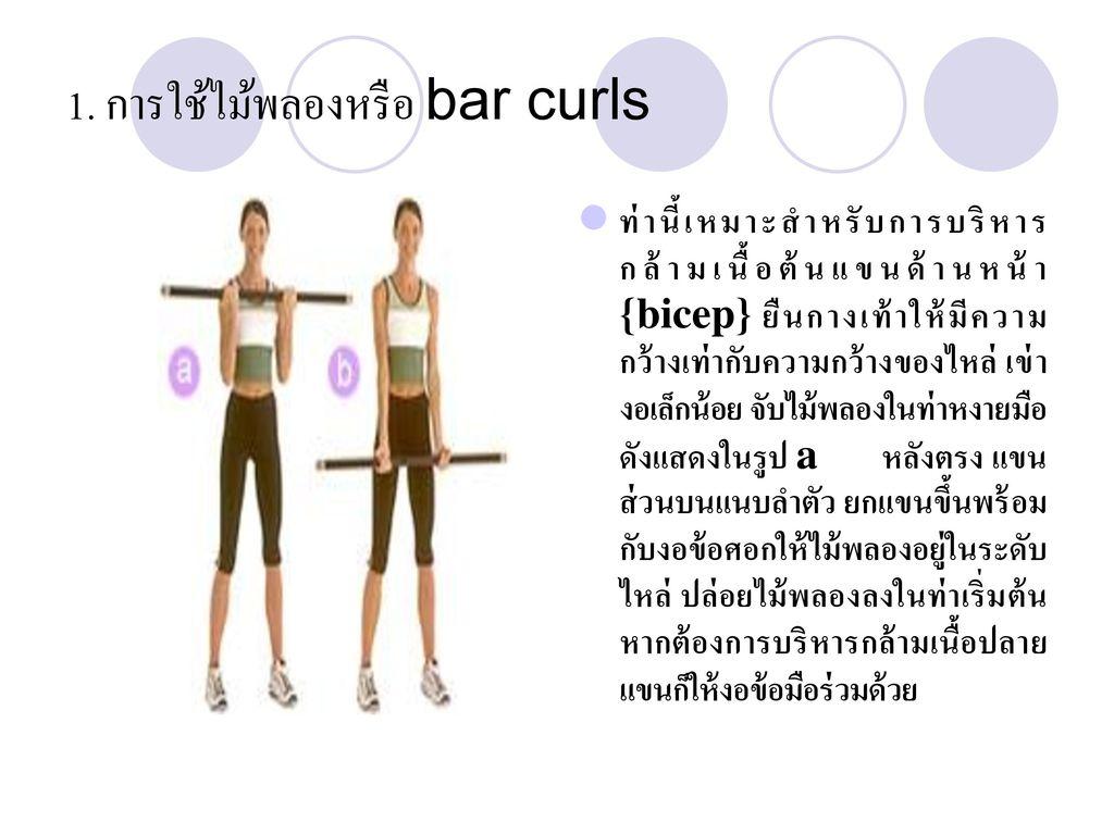 1. การใช้ไม้พลองหรือ bar curls