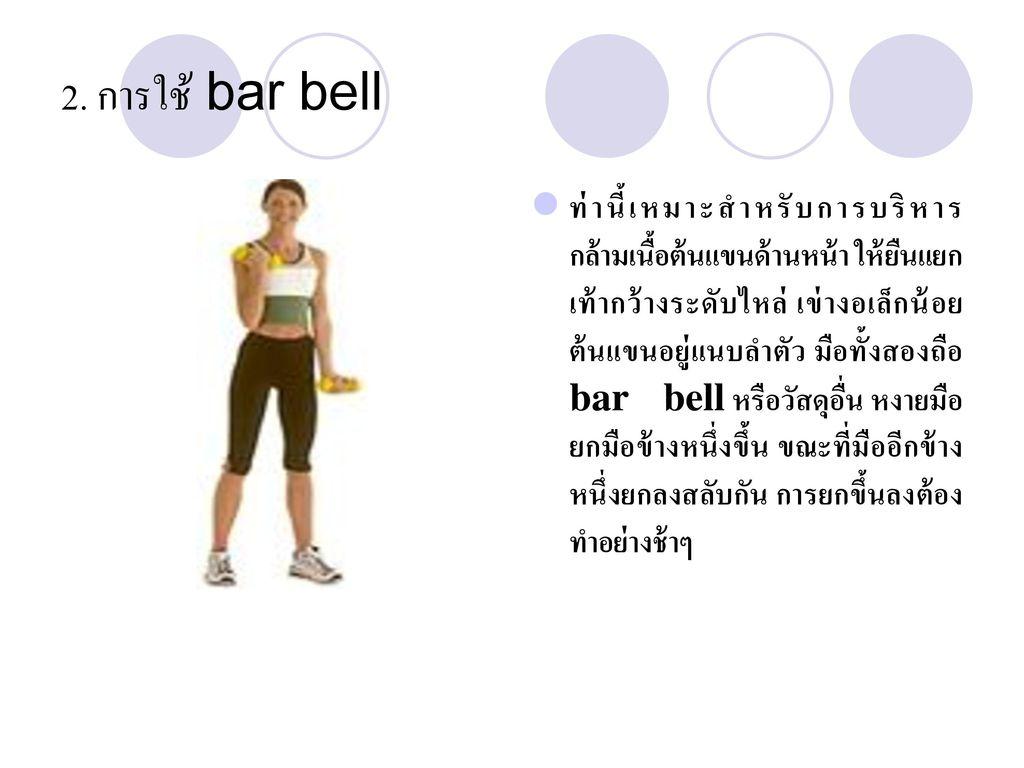2. การใช้ bar bell