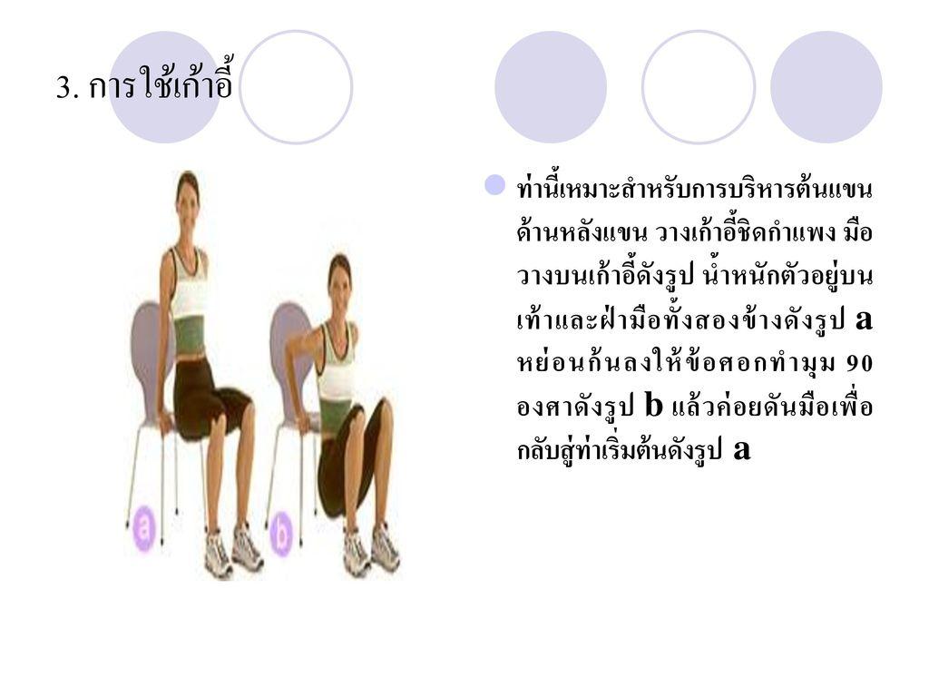 3. การใช้เก้าอี้