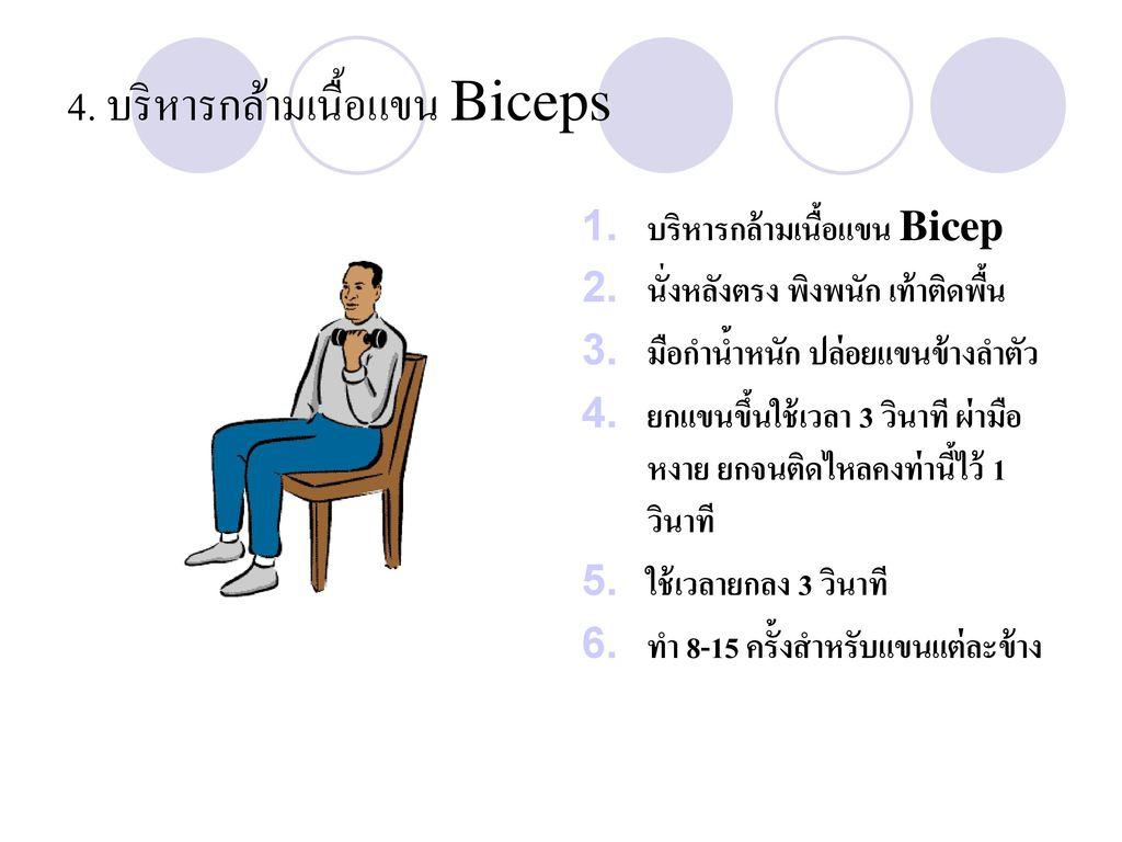 4. บริหารกล้ามเนื้อแขน Biceps