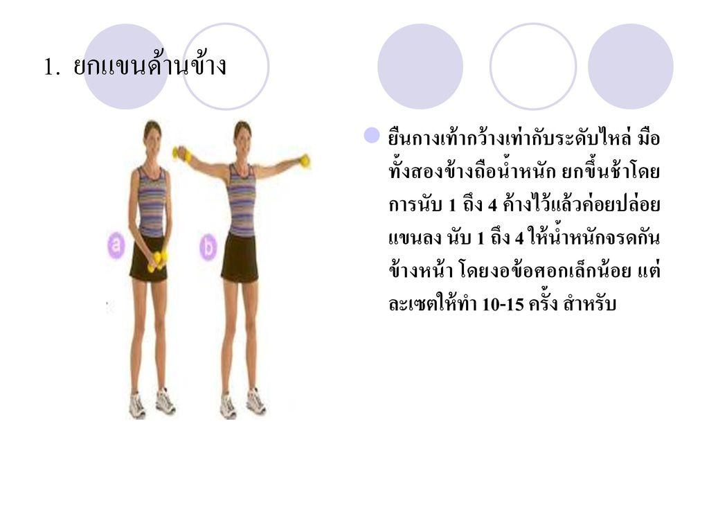 1. ยกแขนด้านข้าง