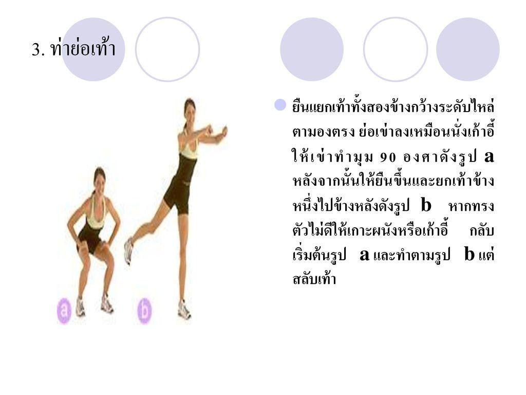 3. ท่าย่อเท้า