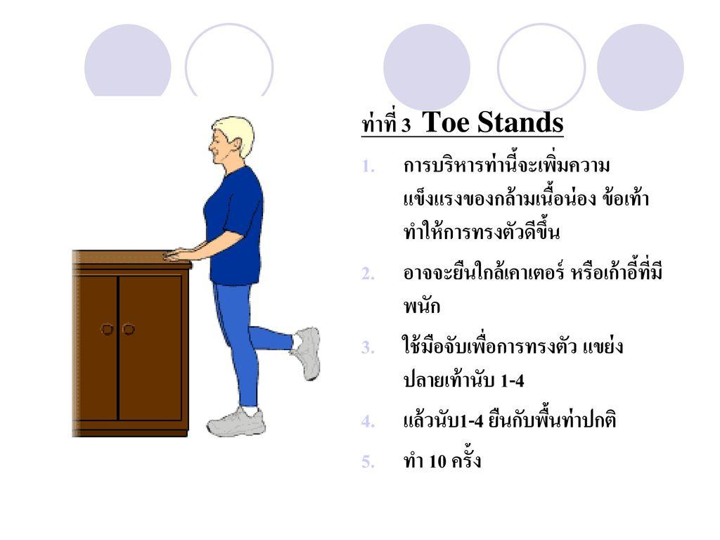 ท่าที่ 3 Toe Stands การบริหารท่านี้จะเพิ่มความแข็งแรงของกล้ามเนื้อน่อง ข้อเท้า ทำให้การทรงตัวดีขึ้น.