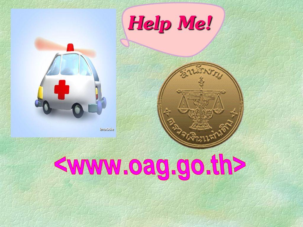 Help Me! <www.oag.go.th>