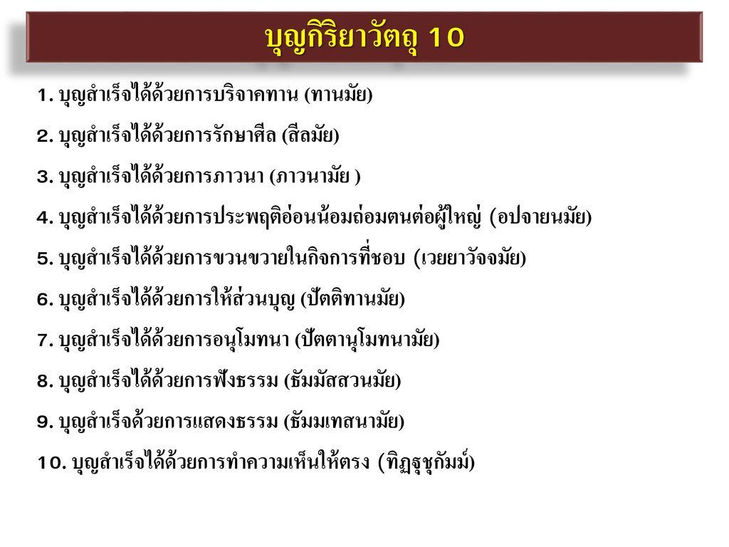 บุญกิริยาวัตถุ 10 1. บุญสำเร็จได้ด้วยการบริจาคทาน (ทานมัย)