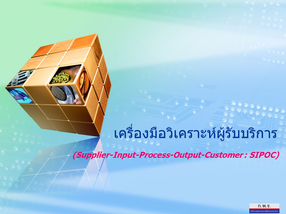 (Supplier-Input-Process-Output-Customer : SIPOC)